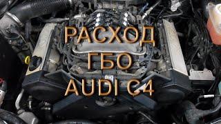 Audi A6 С4 2.8 - Снова о расходе, впрыске и немного про газ