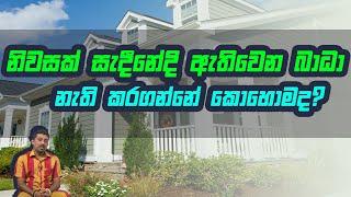 නිවසක් සැදීනේදි ඇතිවෙන බාධා නැති කරගන්නේ කොහොමද? | Piyum Vila | 29 - 08 -2020 | Siyatha TV Thumbnail
