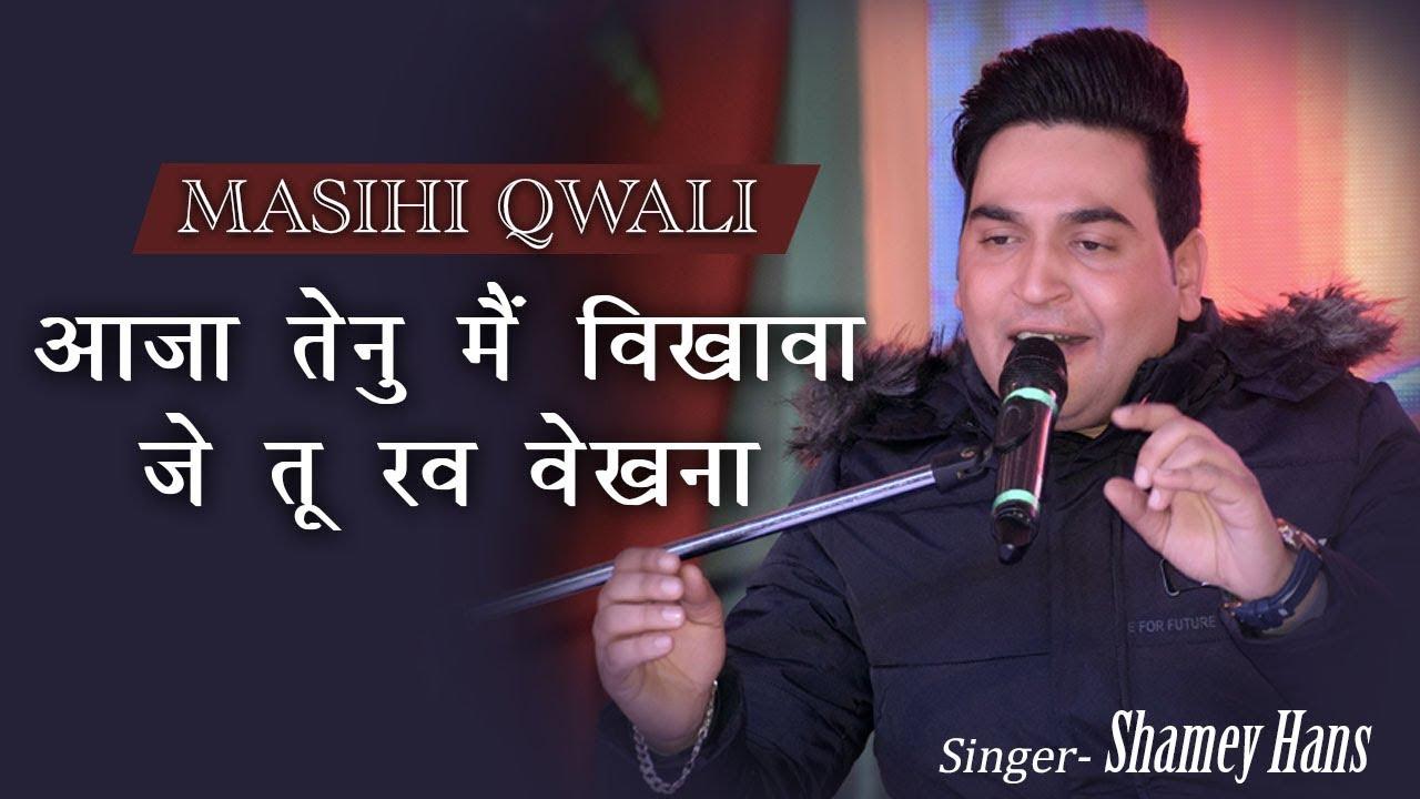 Download New Masihi Song    New Masihi Qwaali    Raab Dekhna    By Shamey hans   