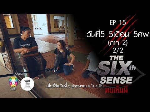 The Sixth Sense คนเห็นผี เทป 15 : วันที่5 5เดือน 5ศพ ภาค2 (Part 2/2)
