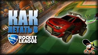 Как летать в Rocket League? (PC + Keyboard)(, 2015-12-16T12:42:01.000Z)