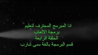 Unity3D Course  lesson 3 { programming c # }  arabic