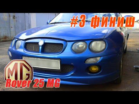 Новые передние крылья и финишная покраска Rover 25 MG #3