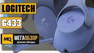 Logitech G433 обзор наушников