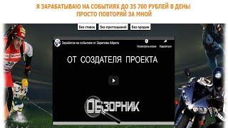 Заработок на событиях и Айрат Зарипов предлагает доход до 35 700 рублей в день? Честный обзор