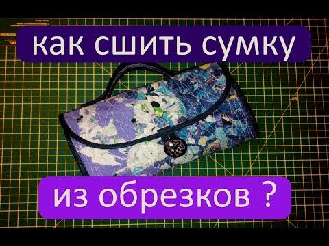 ffd253fd73dc Смотреть видео сумка своими руками уроки шитья мастер класс (дорожная  косметичка) онлайн, скачать на мобильный.