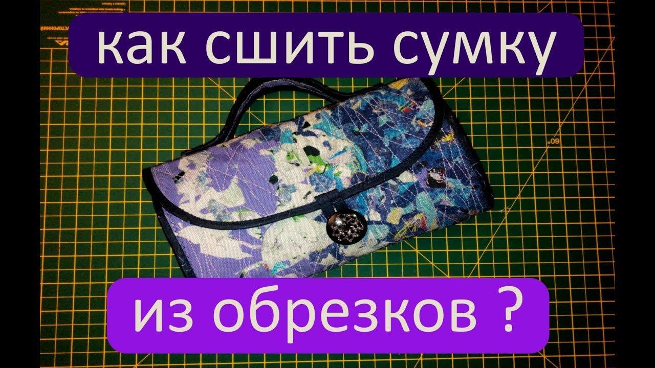 сумка своими руками уроки шитья мастер класс (дорожная косметичка)