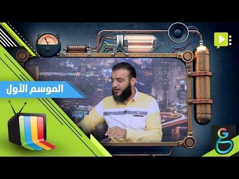 عبدالله الشريف   حلقة 26   التجربة البلاستيكية