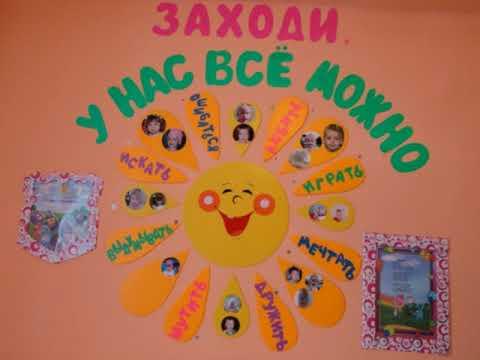 Дизайн группы детского сада своими руками фото