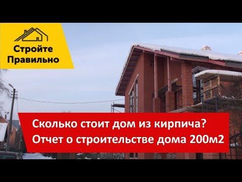 Сколько стоит дом из кирпича в 200 квадратных метров? Отчет о строительстве.