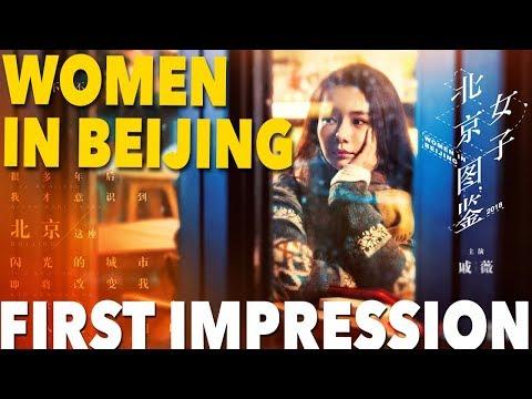 Women in Beijing - First Impression