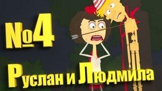Руслан и Людмила R&L  4