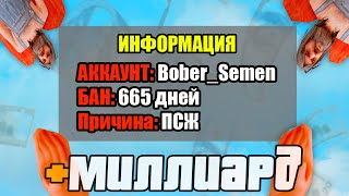 СНЯЛ ЛИДЕРА ЗА МИЛЛИАРД - АРИЗОНА РП!