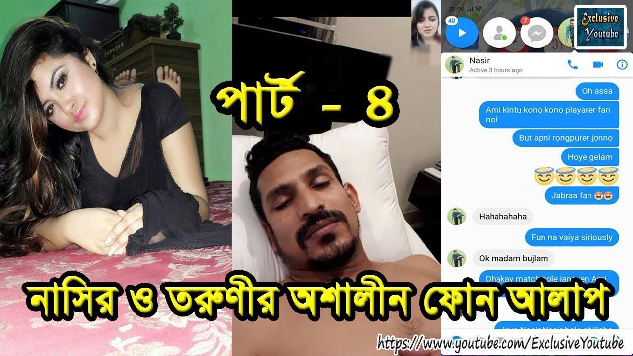 Nasir Hossain and Humayra Subah Call Record Viral (Part-4) || Shah Humyra Subah Live Video