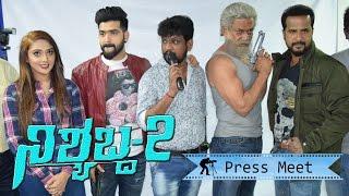 Nishabdha - 2 Photoshoot Launch & Press Meet | Kannada Movie | Roop Shetty, Natasha