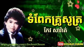ទំពែកគ្រូសូត្រ ( សើងមើង ) - Tum Pek Krou Sout - Keo Sarath