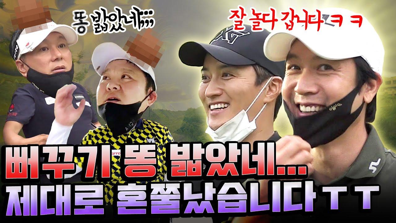 게스트 섭외 대참사! 이대로 마무리...?! [김구라의 뻐꾸기 골프 TV] ep22-4