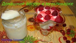 Домашний йогурт в мультиварке