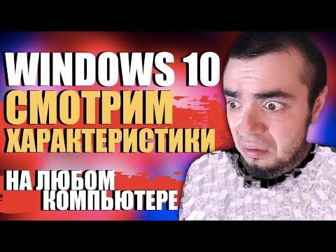 Как на Windows 10 Посмотреть Характеристики Компьютера или Ноутбука 2020