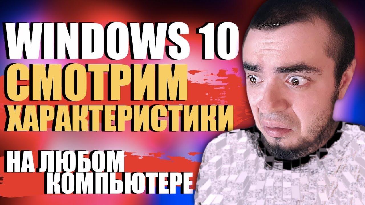 Как на Windows 10 Посмотреть Характеристики Компьютера или ...