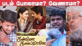 Kanne Kalaimaanae Public Review | Opinion | FDFS
