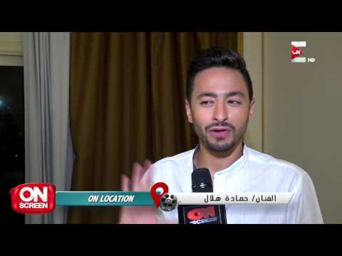 on screen: لقاءات حصرية مع أبطال فيلم شنطة حمزة  - 00:20-2017 / 7 / 22