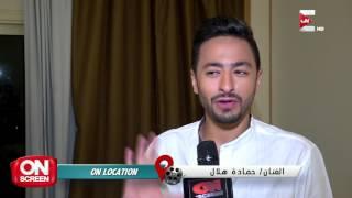 on screen: لقاءات حصرية مع أبطال فيلم شنطة حمزة