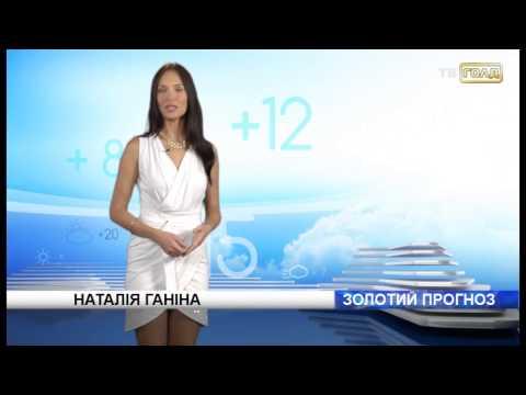 Прогноз погоды в Запорожье 20 августа 2015 года.из YouTube · Длительность: 3 мин57 с