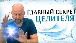 Медитация на развитие концентрации . Как работает мозг целителя(Сергей Ратнер)