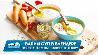 Тыквенный крем-суп в блендере-суповарке