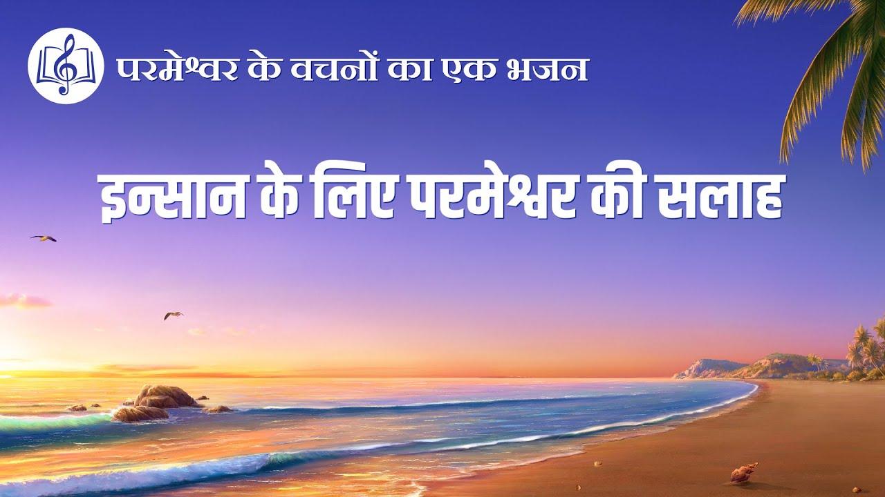 इन्सान के लिए परमेश्वर की सलाह | Hindi Christian Song With Lyrics