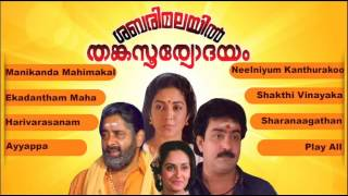 Sabarimalayil Thanka Sooryodayam | Malayalam Film Song | Shanthi Krishna,Sreenadh&Madhu