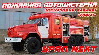 Пожежна автоцистерна АЦ-6,0-40-4 на базі Урал NEXT з кабіною «Тайга»