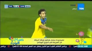 صباح الورد - عمرو وردة يسجل هدفين وينقذ فريقه من الهزيمة فى الدوري اليوناني