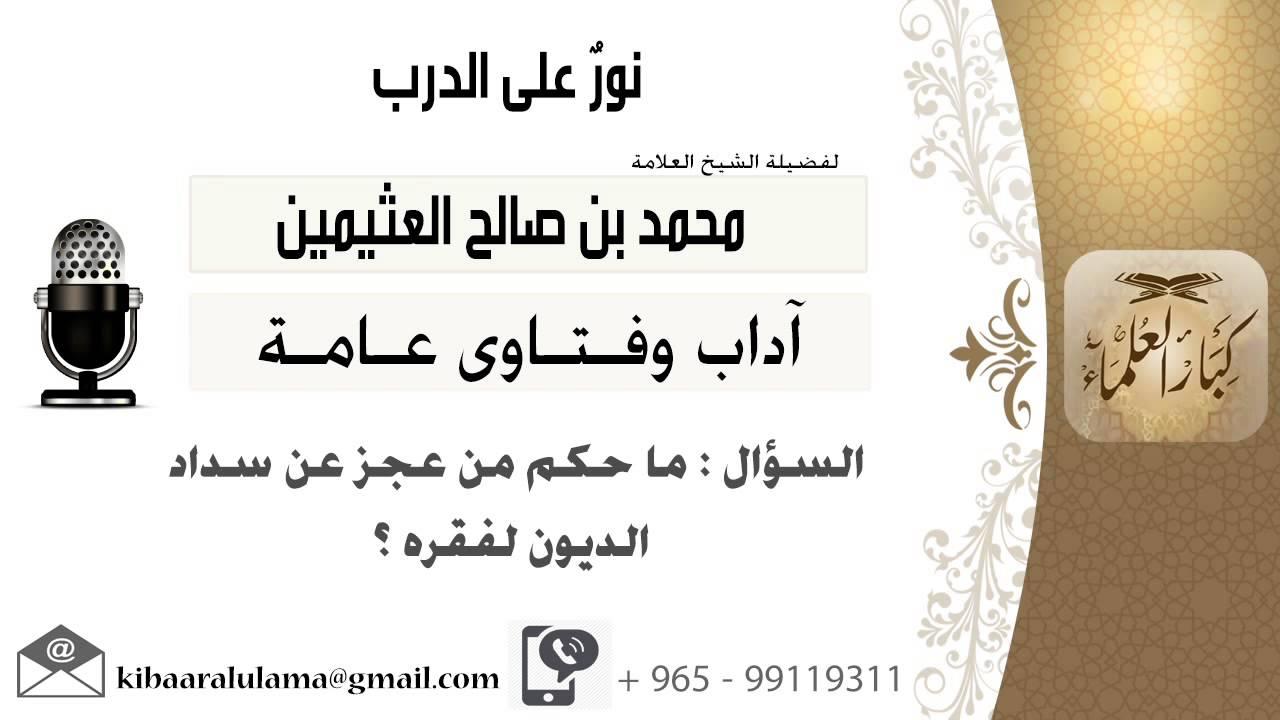 لقاء 535 من 701 ما حكم من عجز عن سداد الديون لفقره الشيخ محمد بن صالح العثيمين Youtube