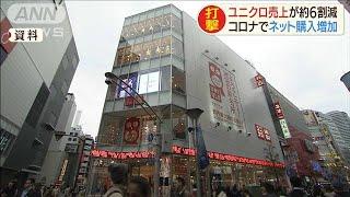 「ユニクロ」売り上げ約6割減 ネット購入は増加(20/05/07)