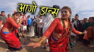 नयाँ बर्षमा आयो आगो पार्ने डान्स - पर्यो कडा घम्साघम्सी | Nepali Traditional Dance | Lhosar - 2020