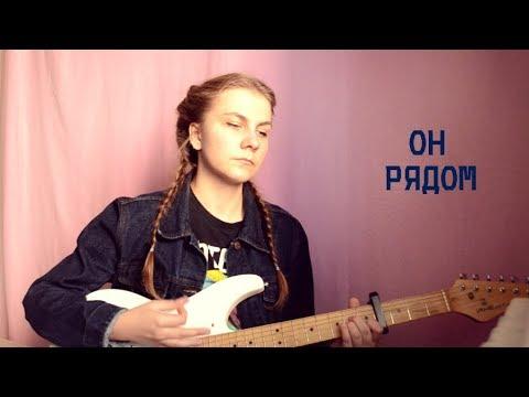 Quest Pistols - Он Рядом   Делайла Джонс Кавер - YouTube