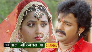 Download Hindi Video Songs - Maal Origional Ba || सील पेक माल || Pawan Singh || Bhojpuri Hottest Romantic Scene From Movies