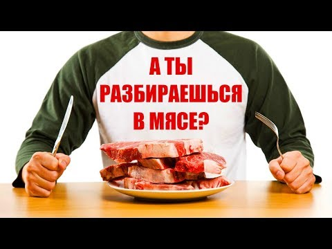 Зачем разбираться в мясе?