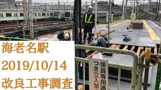 【相鉄都心直通前】海老名駅 改良工事調査 2019/10/14【相鉄本線】