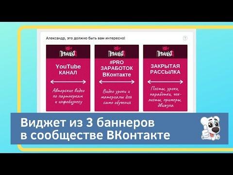 Виджет с 3 баннерами для сообщества ВКонтакте от сервиса Senler