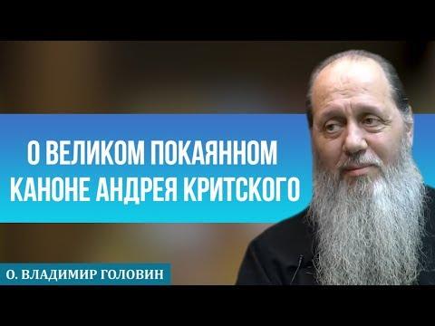 О Великом покаянном каноне Андрея Критского