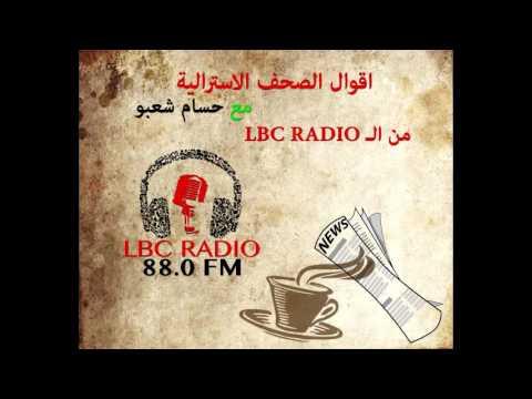 اقوال الصحف الاسترالية مع حسام شعبو من الـ LBC RADIO الحلقة الثانية