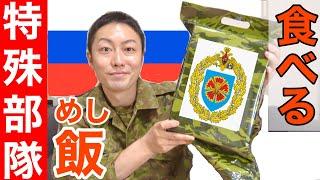 【実食】元自衛隊員が露軍「特殊部隊」の戦闘糧食を食べてみたら!唖然とした!Testing Russian Special Forces Military MRE(Meal Ready to Eat)
