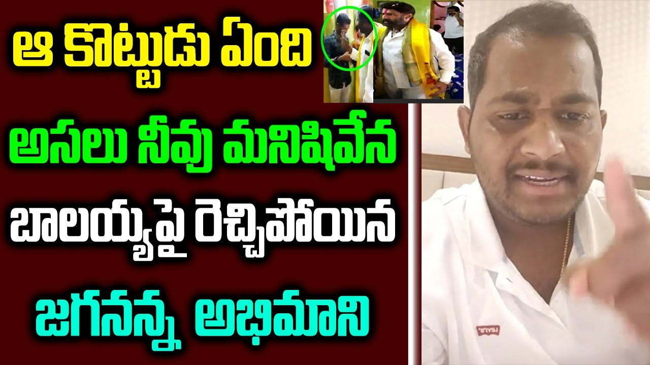 YSRCP Fans Rajsekhar Comments On Balayya Babu Over Action | Slap's His Fans AT Hindupur TDP | In AP