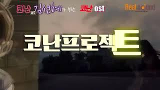 코난 프로젝트 'Hello Mr. my yesterday' Teaser