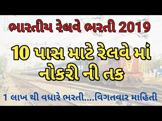 10 પાસ માટે સરકારી નોકરી ની તક | Railway Level 1 Recruitment for 10th pass | Railway bharti 10 pass #1