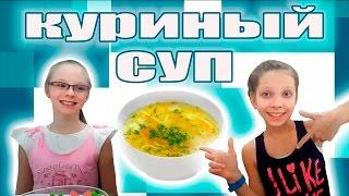 Рецепт куриного супа. Самый вкусный куриный суп. Kotoffe