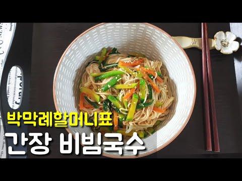 박막례할머니표국수 1탄 단짠단짠 간장국수!! 간단하고 완전 맛있어요~ *Soy sauce noodle*